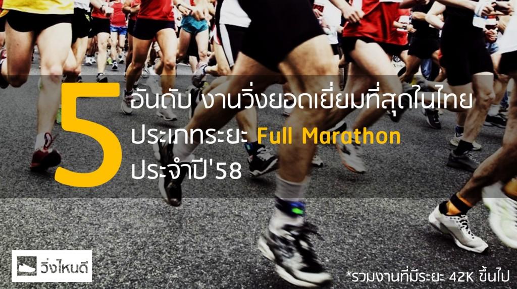 top5fullmarathon