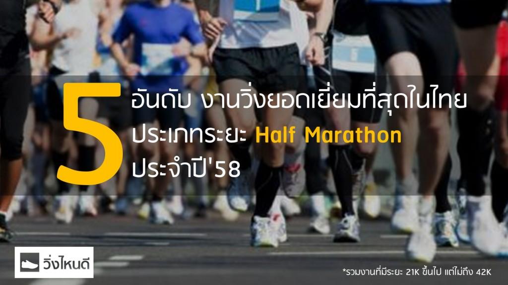 top5halfmarathon