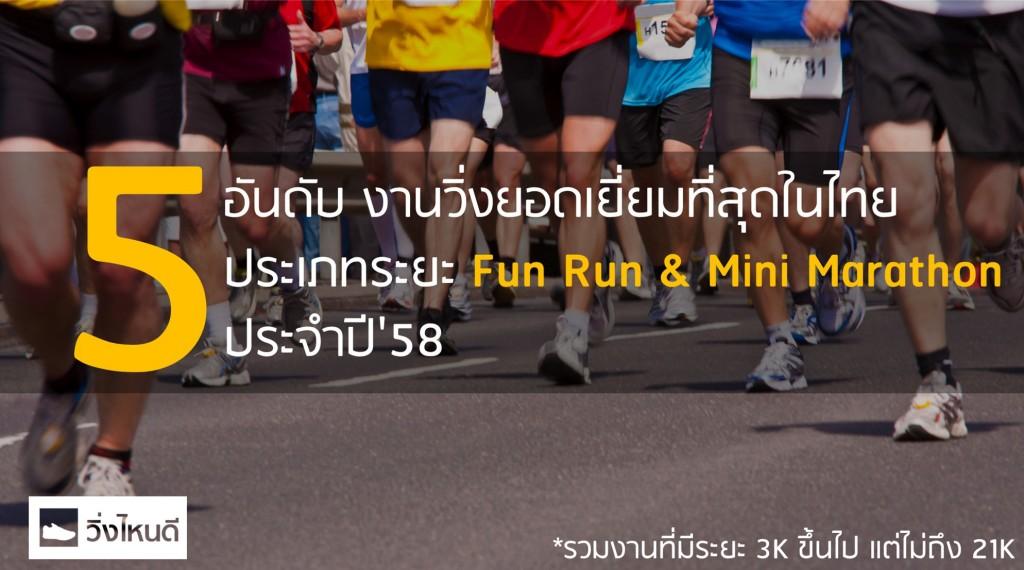 top5minimarathon
