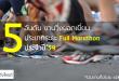 Ranking Marathon 2017