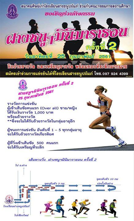 ฝางชนูฯ มินิมาราธอน ครั้งที่ 2