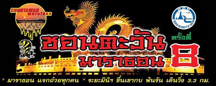 ชอนตะวันมาราธอน ครั้งที่ 8