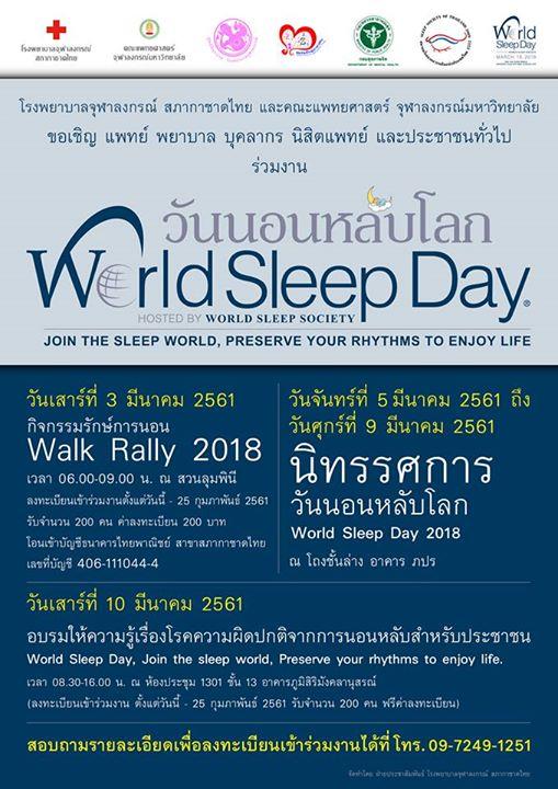 รักษ์การนอน Walk Rally 2018