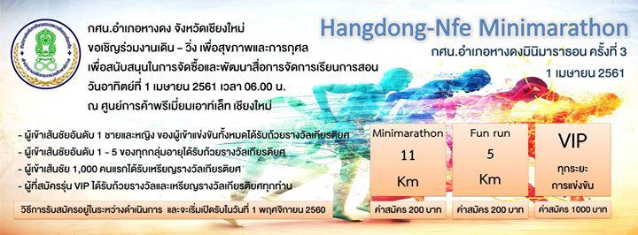 Hangdong-Nfe Mini Marathon 2018