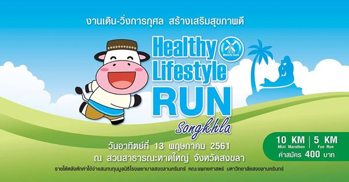 Dutch Mill Healthy Lifestyle Run 2018 - Songkhla