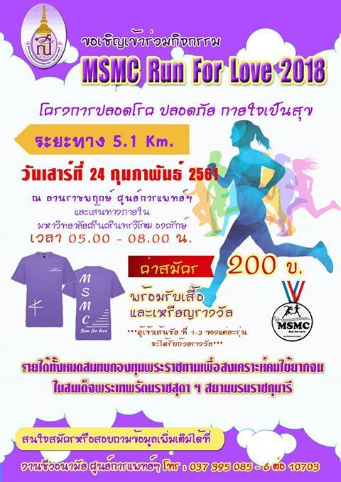 MSMC Run For Love 2018