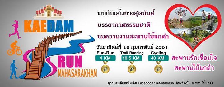 Kaedamrun เดิน-วิ่ง-ปั่น สะพานไม้แกดำ