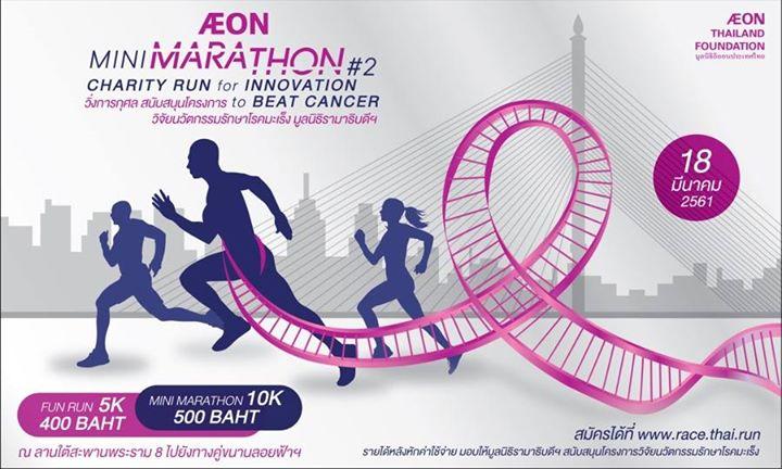 AEON Mini Marathon ครั้งที่ 2