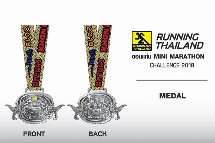 ขอนแก่น มหานคร Mini Marathon 2018