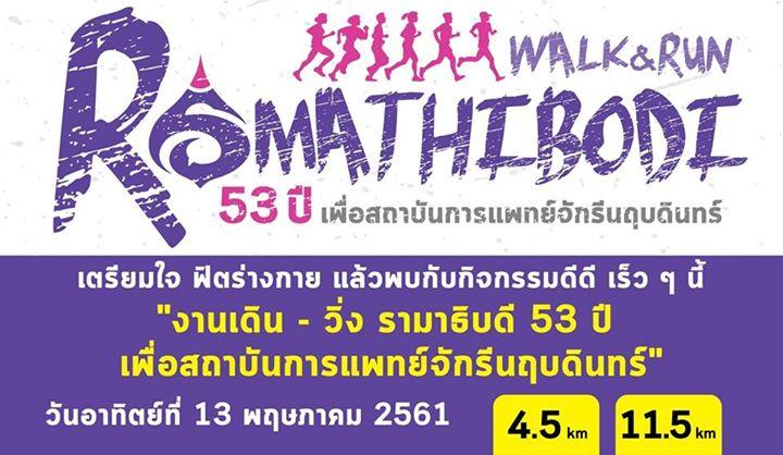 เดิน-วิ่ง รามาธิบดี 53 ปี เพื่อสถาบันการแพทย์จักรีนฤบดินทร์