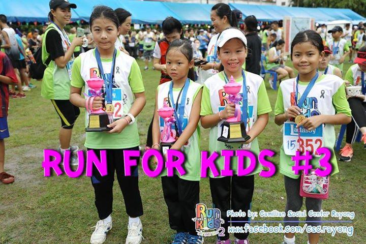 Run for Kids #3 วิ่งด้วยใจ ให้ด้วยรัก ครั้งที่ 3