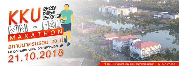 20 ปี มข.วิทยาเขตหนองคาย Mini – Half Marathon