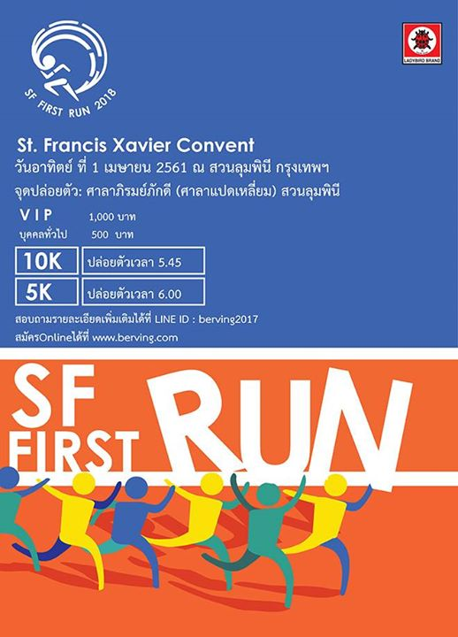 SF FIRST RUN 2018