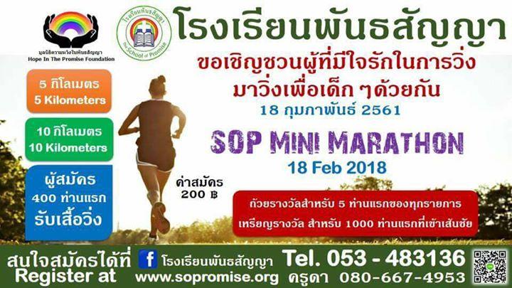SOP minimarathon 2018