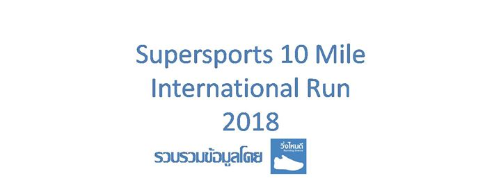 Supersports 10 Mile International Run 2018