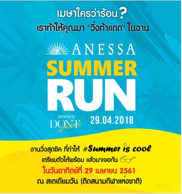 Anessa Summer Run 2018