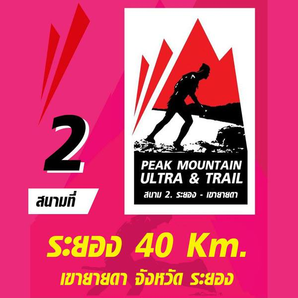 Peak Mountain Ultra & Trail 2018 - สนาม 2