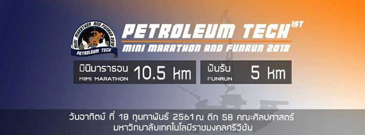 Petroleum Tech 1st Mini Marathon 2018
