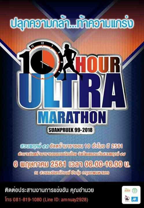 10-Hour Ultra Marathon 2018
