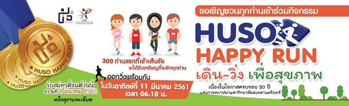HUSO Happy Run 2018