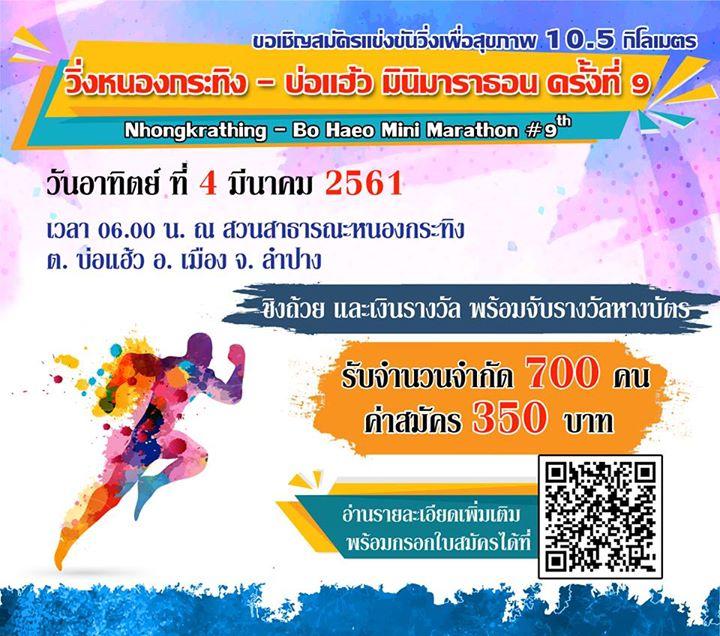 หนองกระทิง - บ่อแฮ้ว มินิมาราธอน ครั้งที่ 9