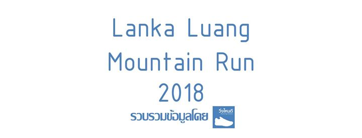 Lanka Luang Mountain Run 2018