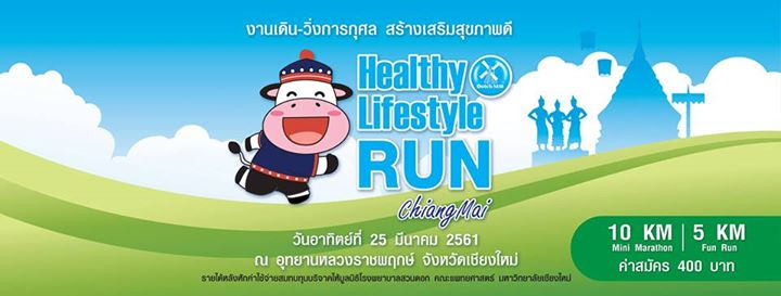Dutch Mill Healthy Lifestyle Run 2018 - Chiang Mai