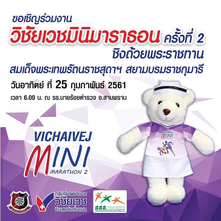 Vichaivej Mini Marathon 2018