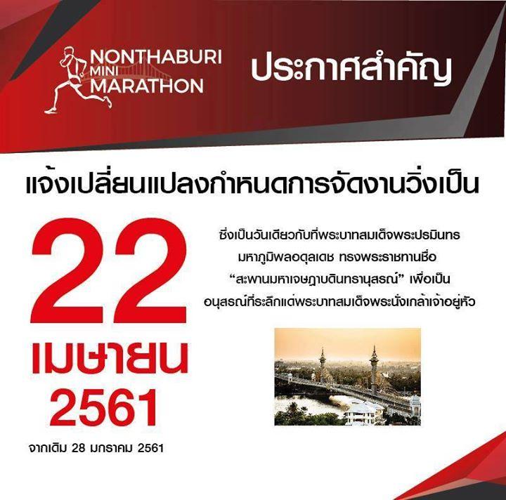 Nonthaburi Mini Marathon 2018