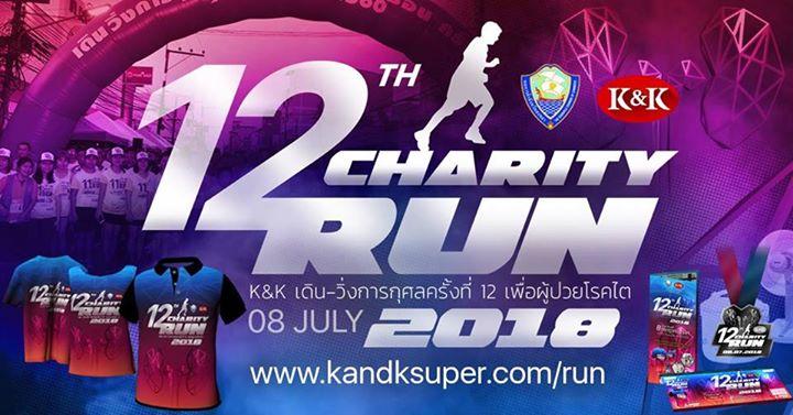 K&k เดิน-วิ่ง การกุศลครั้งที่ 12 เพื่อผู้ป่วยโรคไต