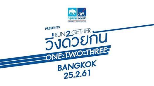 วิ่งด้วยกัน 1 2 3 Bangkok