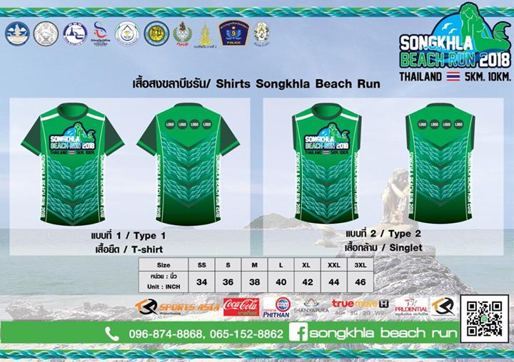 Songkhla Beach Run 2018