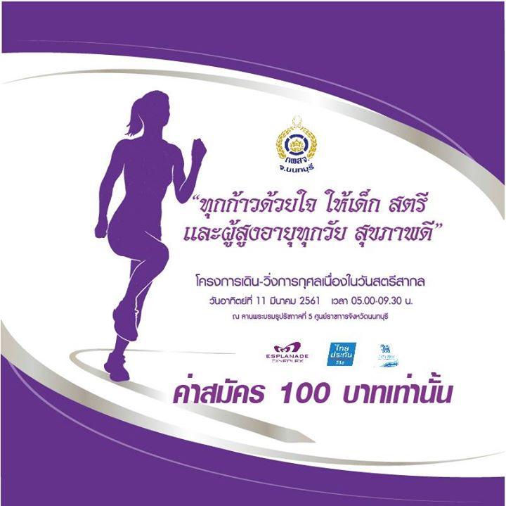 เดิน - วิ่งการกุศล วันสตรีสากล ครั้งที่ 1