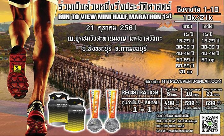 Run To View Mini Half marathon ครั้งที่ 1