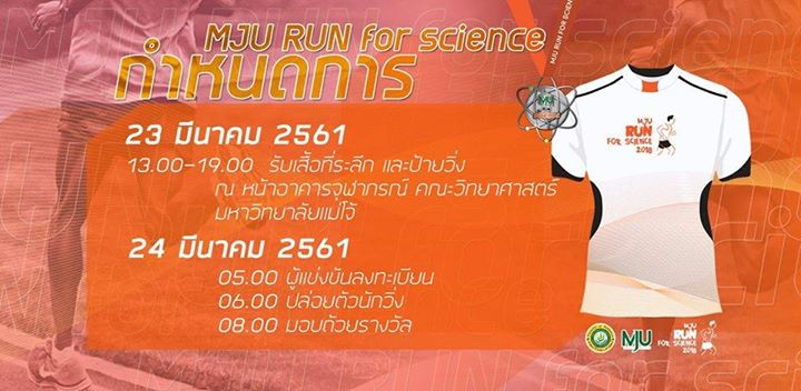 MJU RUN for Science 2018