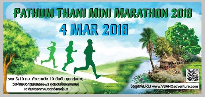 Pathum Thani Mini Marathon 2018