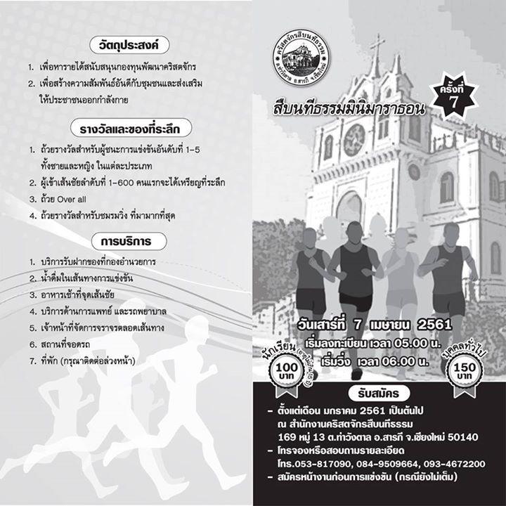 สืบนทีธรรม มินิมาราธอน ครั้งที่ 7