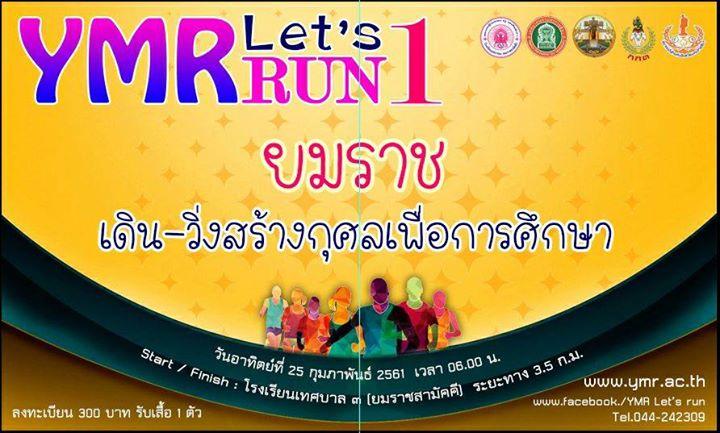ยมราช เดิน-วิ่ง สร้างกุศล เพื่อการศึกษา 2561