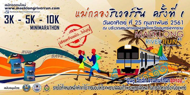 Maeklong River Run 2018