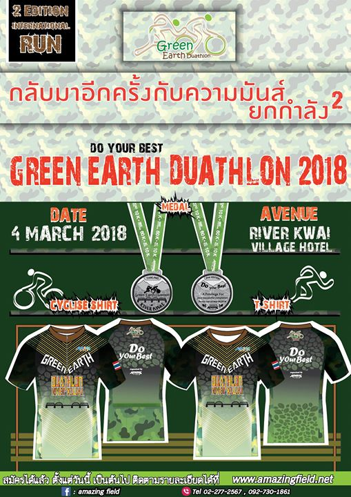 Green Earth Duathlon 2018