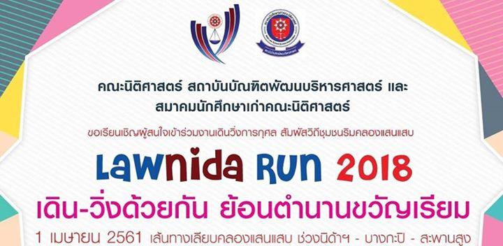 LawNida Run 2018 เดิน-วิ่งด้วยกัน ย้อนตำนานขวัญเรียม