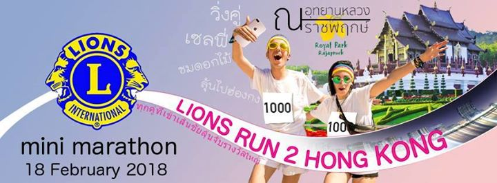 เวียงท่ากาน มินิมาราธอน - Lions Run 2 Hong Kong 2018