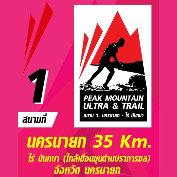 Peak Mountain Ultra & Trail 2018 - สนาม 1