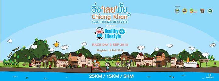 วิ่ง เลย มั้ย Chiang Khan Super Half Marathon 2018