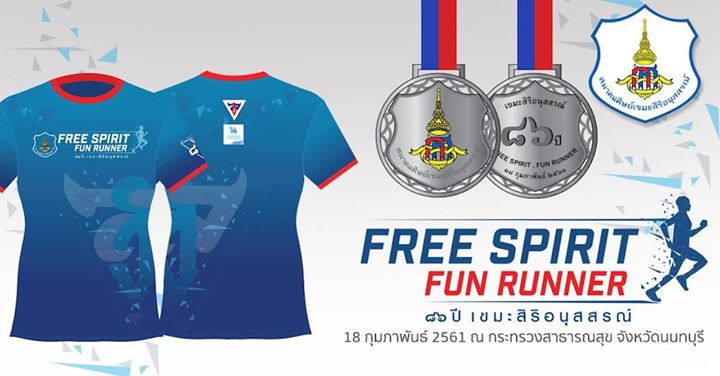 Free Spirit Fun Runner 2018