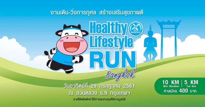 Dutch Mill Healthy Lifestyle Run 2018 - Bangkok