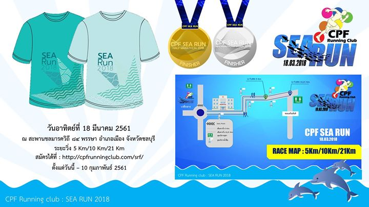 CPF SEA RUN 2018