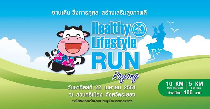 Dutch Mill Healthy Lifestyle Run 2018 - Rayong