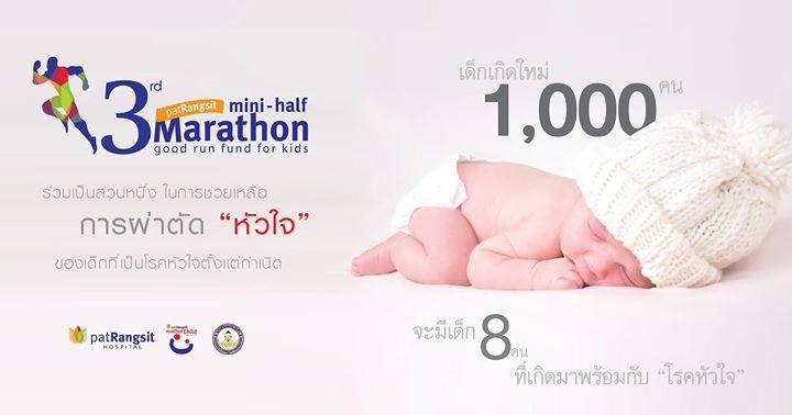 PatRangsit mini-half Marathon ครั้งที่ 3