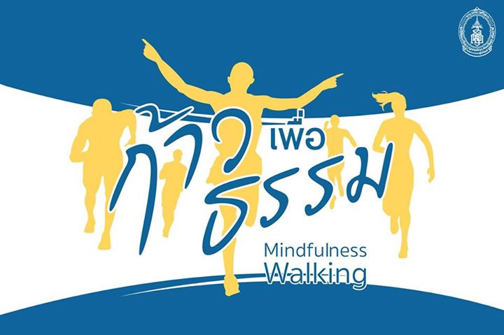 เดินวิ่งการกุศล ก้าวเพื่อธรรม 2018